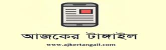 আজকের টাঙ্গাইল :: Ajker Tangail - টাঙ্গাইলের খবর