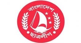 বাংলাদেশ ছাত্রলীগের ৩০১ সদস্যের পূর্নাঙ্গ কমিটি ঘোষণা