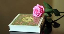 জেনে নিন, আপনার ওপর কোরআন শরীফের ৯টি হক