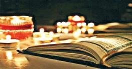 পবিত্র কোরআন পুরনো বা নষ্ট হলে যা করণীয়...