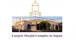 জুয়ার আড্ডা ভেঙ্গে জাপানে তৈরি হচ্ছে বিশাল মসজিদ