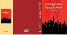 অমর একুশে গ্রন্থমেলায় 'প্রতিরোধ আন্দোলন ও নিম্নবর্গের ইতিহাস'