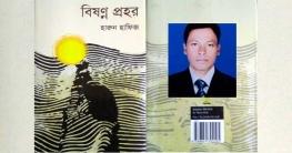 অমর একুশে বইমেলায় উপন্যাসিক হারুন হাফিজের 'বিষন্ন প্রহর'