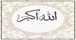 'নিশ্চয়ই মহান আল্লাহ তায়ালা ধৈর্যশীলদের সঙ্গে আছেন'