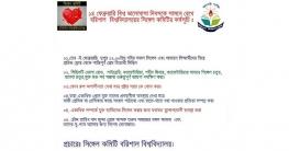 প্রেমবিরোধী মিছিলের হুমকি দিল বরিশাল বিশ্ববিদ্যালয় সিঙ্গেল কমিটি