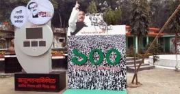 টাঙ্গাইলে মুজিব বর্ষের ক্ষণ গণনা উপলক্ষে চলছে ব্যাপক প্রস্তুতি