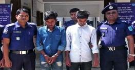ভূঞাপুরে স্কুল শিক্ষার্থীকে ধর্ষণের অভিযোগে ২জন আটক