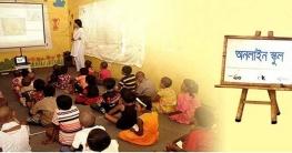 সখীপুরে ঘরে বসে অনলাইন স্কুলে প্রিয় শিক্ষকের ক্লাস নিচ্ছে শিক্ষার