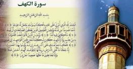 আজ জুমা: দাজ্জালের ফেৎনা হতে রক্ষা পেতে পাঠ করুন সূরা কাহাফ