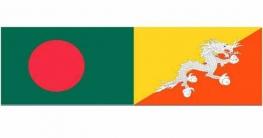 বাংলাদেশ-ভুটানের মধ্যে অগ্রাধিকারমূলক বাণিজ্য চুক্তি