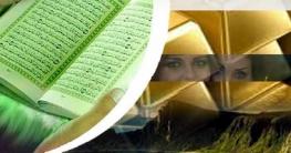 নারীর যে ১০টি বৈশিষ্ট্যের কথা পবিত্র কোরআনে বলা হয়েছে
