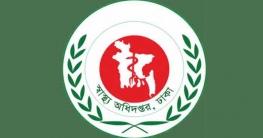 স্বাস্থ্য অধিদপ্তরের 'কালো তালিকাভুক্ত' হলো ১৪ঠিকাদারি প্রতিষ্ঠান