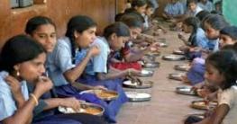 দেশের ৬৫ হাজার প্রাথমিক বিদ্যালয়ে শুরু হচ্ছে মিড-ডে মিল কার্যক্রম