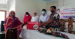 নাগরপুরে বঙ্গমাতা শেখ ফজিলাতুন্নেছার জন্মদিনে সেলাই মেশিন বিতরণ