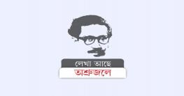 কী তাঁর দূরদৃষ্টি: রামেন্দু মজুমদার