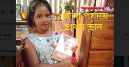 টাঙ্গাইল জেলায় সঙ্গীতে শ্রেষ্ঠ সখীপুরের ইসরাত জাহান এবিন