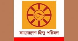 বাংলাদেশ হিন্দু পরিষদ টাঙ্গাইল জেলা শাখার আহব্বায়ক কমিটি