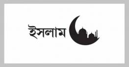 ইসলাম ধর্মে মিতব্যয়িতার গুরুত্ব ও তাৎপর্য