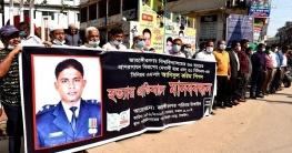টাঙ্গাইলে এএসপি শিপন হত্যাকারীদের বিচার দাবীতে মানববন্ধন