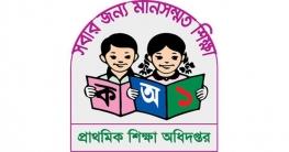 প্রাথমিক বিদ্যালয়ের উপবৃত্তির টাকা বিতরণ করা হবে 'নগদে'