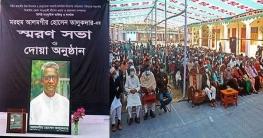 টাঙ্গাইলে আ'লীগ নেতা আলমগীর হোসেনের স্মরণসভা অনুষ্ঠিত