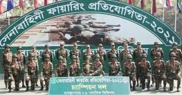 বাংলাদেশ সেনাবাহিনী ফায়ারিং প্রতিযোগিতা সমাপ্ত