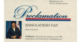 ২৬ মার্চকে 'বাংলাদেশ দিবস' ঘোষণা ওয়াশিংটন ডিসির