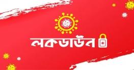 কাল থেকে কঠোর লকডাউন, প্রজ্ঞাপন জারি: জেনে নিন বিধিনিষেধ
