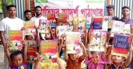 টাঙ্গাইলে বাতিঘর আদর্শ পাঠাগারের বই ও শিক্ষা উপকরণ বিতরণ
