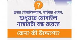 ত্বহা: গুজবে গুজবে সামাজিক যোগাযোগ মাধ্যম