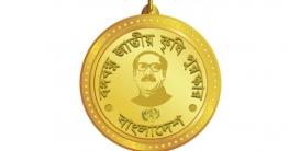 বঙ্গবন্ধু জাতীয় কৃষি পুরস্কার অর্জন করলেন যারা