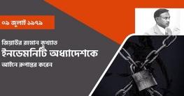 ইনডেমনিটি অধ্যাদেশ: জিয়াউর রহমানের কালো আইন
