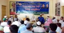 প্রতিমন্ত্রী খালিদ মাহমুদের রোগ মুক্তি কামনায় মিলাদ মাহফিল