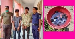 উল্লাপাড়ায় অন্যকে ফাঁসাতে গিয়ে ২১ পিছ ককটেলসহ ২ কিশোর গ্রেফতার