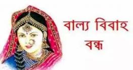 উল্লাপাড়ায় বাল্য বিয়ে বন্ধ করলেন ইউএনও