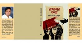 সাদত আল মাহমুদের প্রকাশিত উপন্যাস 'রাজাকার কন্যা'