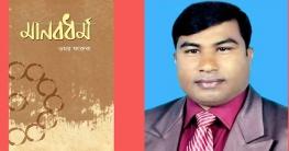 মানবধর্ম গ্রন্থের সমালোচনা : রাজু আহমেদ সাহান