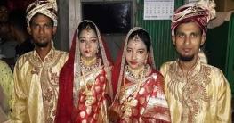 ভূঞাপুরে যমজ দুই ভাইয়ের সাথে যমজ দুই বোনের বিয়ে