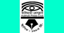 কালিহাতী প্রেসক্লাবের কমিটি বিলুপ্ত ঘোষণা